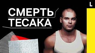 Тесак — главный неонацист России | «Формат-18», «Реструкт», «Оккупай-педофиляй»