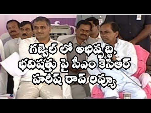 గజ్వెల్ నియోజకవర్గ అభివృద్ధి, భవిష్యత్ పై కెసిఆర్ గారి రివ్యూ || CM KCR ON GAJWEL -01