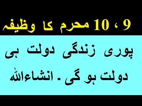 9,10  muharram ka wazifa Dolat hi Dolat