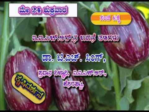 Krishidarshan Programs on DD Chandana | 24-05-19 | Promo
