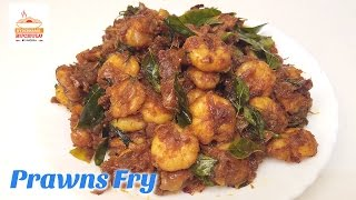 Prawns Fry Recipe | Prawns Curry | How to make Prawns Curry | By Hyderabadi Ruchulu