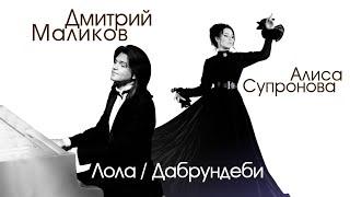Дмитрий Маликов, Алиса Супронова - Лола / Дабрундеби