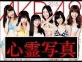 【閲覧注意】恐怖の心霊写真・AKB48の食事会中に、ありえない手が、、