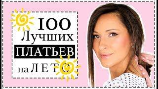 ТОП-100 ЛУЧШИХ ПЛАТЬЕВ НА ЛЕТО 2019