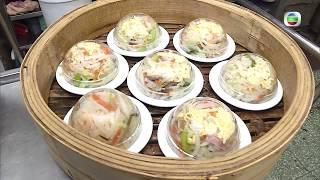【東張西望】香港懷舊美食銀針粉瀨粉!