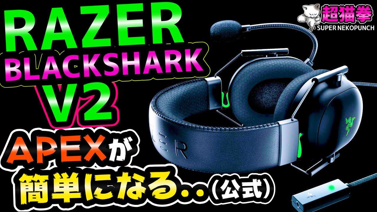 V2 シャーク レイザー ブラック Degica Razer