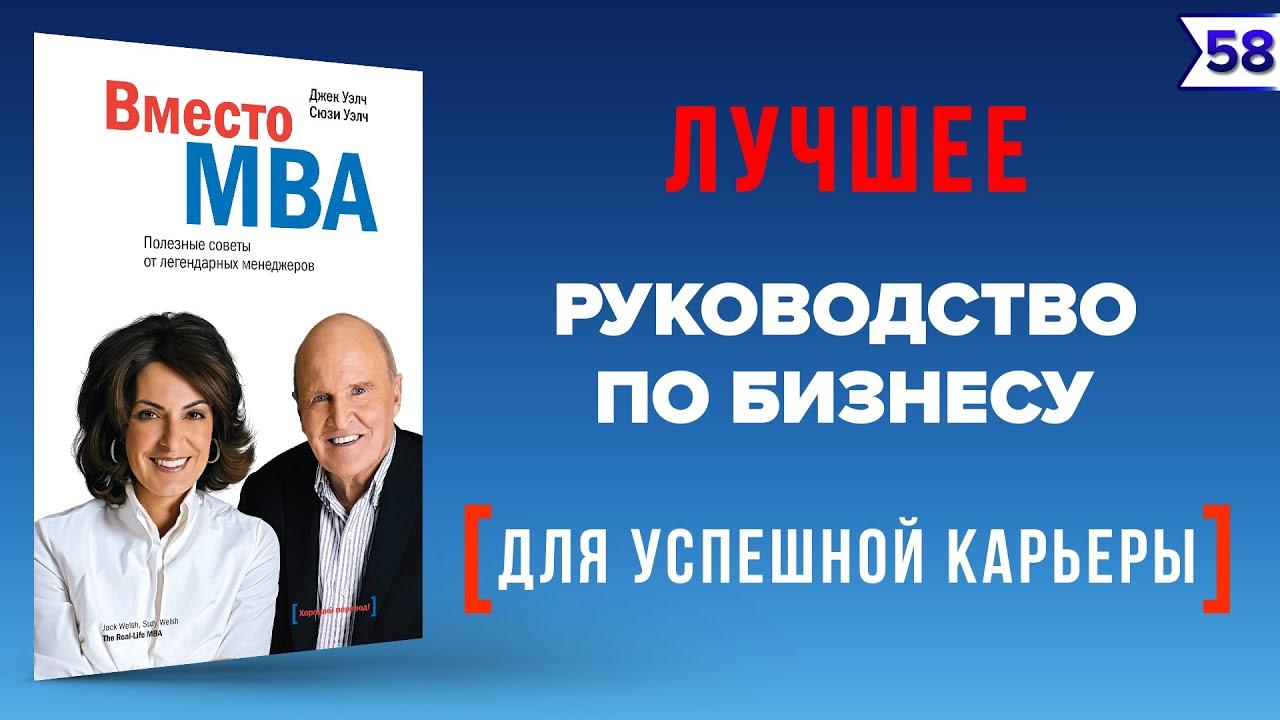 Вместо MBA. Полезные советы от легендарных менеджеров | Джек Уэлч, Сюзи Уэлч