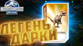 Пять Легендарок - Jurassic World The Game #124