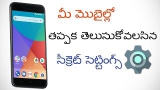 8 Hidden Secret Android Settings You Should Change Right Now In Telugu