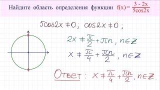 Область определения функции #9