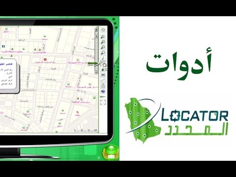 أدوات المحدد السعودي Saudi locator tools