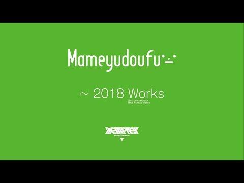 MEGAREX ~2018 Mameyudoufu まとめ