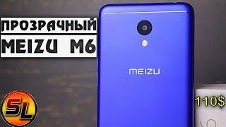 Meizu M6 полный обзор необычного смартфона, такого я ещё не видел! :) | review