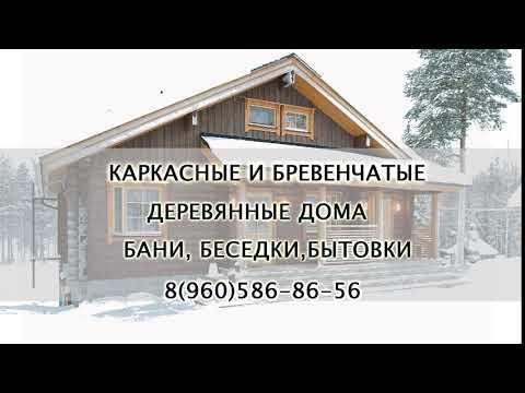 Каркасные и бревенчатые дома в Смоленске
