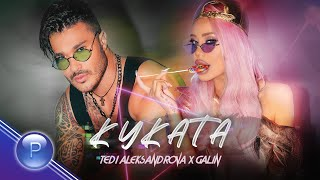 TEDI ALEKSANDROVA & GALIN - KUKATA / Теди Александрова и Галин - Куката, 2020