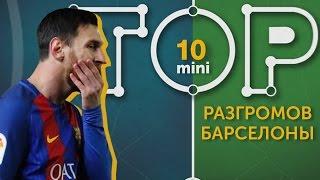 Мини-ТОП-10 разгромов