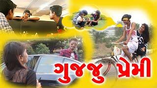 Gujju Premi😍 | Gujju Comedy Video | Earphone View presents Gujju Dada