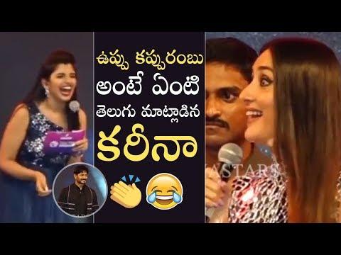 Actress Kareena Kapoor Tries To Speak In Telugu  Uppu Kappurambu  Fun  Manastars
