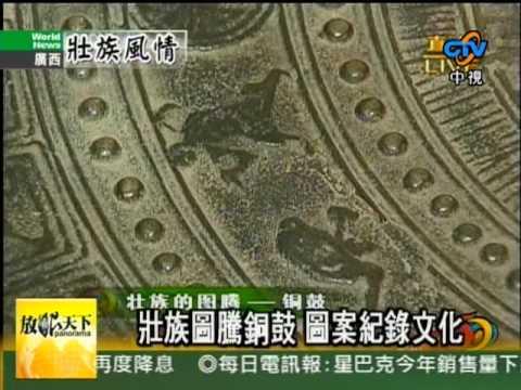 1129  廣西壯族