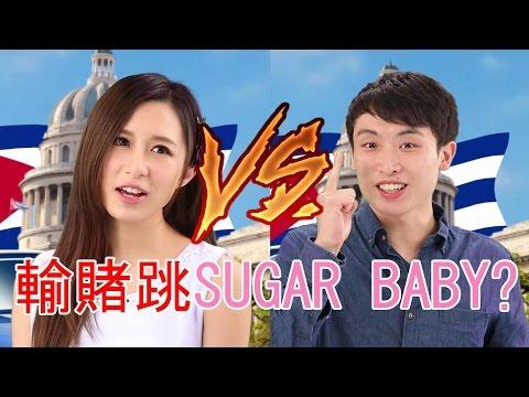 輸賭跳「SUGAR BABY!!!」 : 旅遊冷知識大挑戰