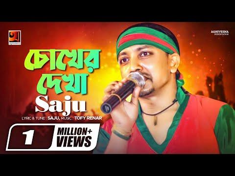 Chokher Dekha | by Saju | New Bangla Song 2018 | Lyrical Video | ☢☢ EXCLUSIVE ☢☢