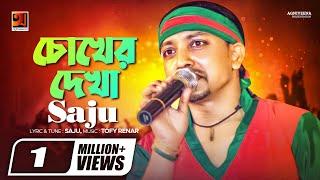 Chokher Dekha   Saju   New Bangla Song 2018   Lyrical Video   ☢☢ EXCLUSIVE ☢☢