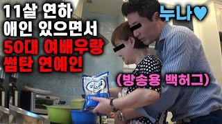 인기 끌려고 방송에서 여자 이용해 먹은 남자 연예인 TOP3