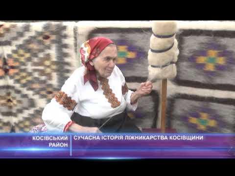 Сучасна історія ліжникарства Косівщини