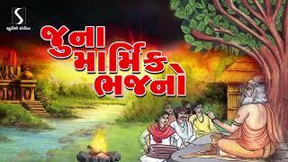 Prachin Desi Bhajano   Gujarati Devotional Song   Marmik Bhajano   Studio Sangeeta