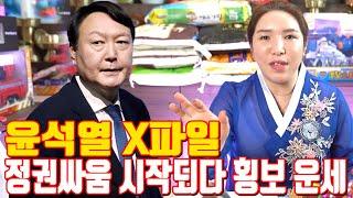 윤석열 정치 행보 시급한 문제 운세풀이 - 대전 용한 …