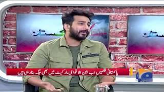 GEO PAKISTAN – Pakistani Film Industry Ka Apney Paon Par Kharey Hona Bara Khush-Aaind Hey!