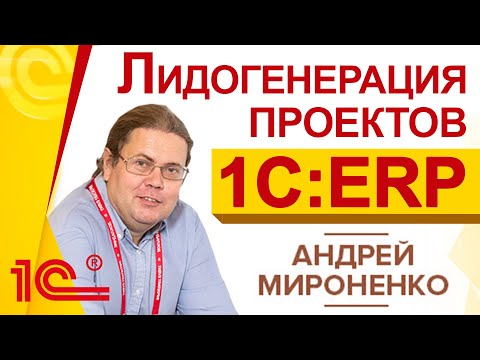 Лидогенерация проектов 1С:ERP