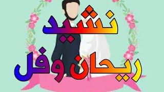 نشيد_ريحان وفل _أناشيد أفراح إسلامية بدون موسيقى