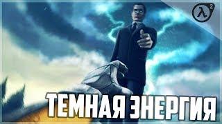 Half Life 2 Cinematic mod - Темная энергия [#19] [ФИНАЛ!!!]