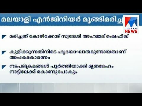 Doha - Malayali engineer - dead | Manorama News