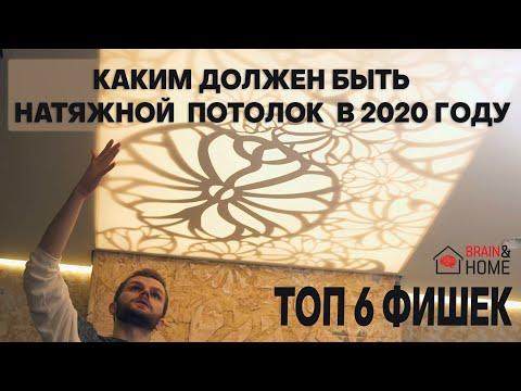 Топ 6 фишек натяжного потолка в 2020 году.