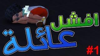 The Sims 4 | #1 | بداية عائلة فاشلة 😂
