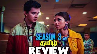 Sex Education Season 3 - Review | Tamil (தமிழ்) | Netflix