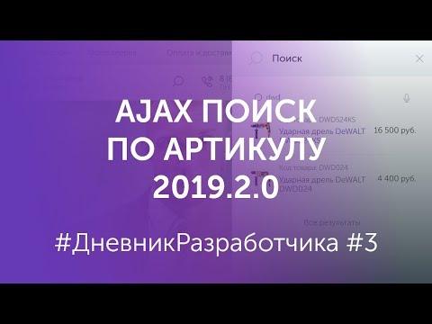 #3 #ЭЛЕКТРОСИЛА NEXT 2019.2.0 #ДневникРазработчика Ajax поиск 1С-Битрикс по артикулу и свойствам