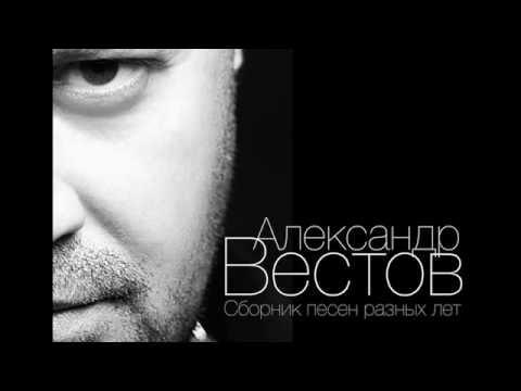 Александр Вестов - Фонари
