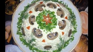 Необыкновенно вкусный салат с копченой курицей и грибами !!!!