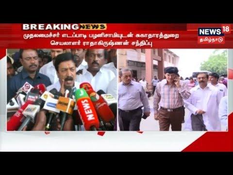Breaking News: TN Health Secretary Dr. Radhakrishnan Meets CM Edappadi Palanisamy , Chennai