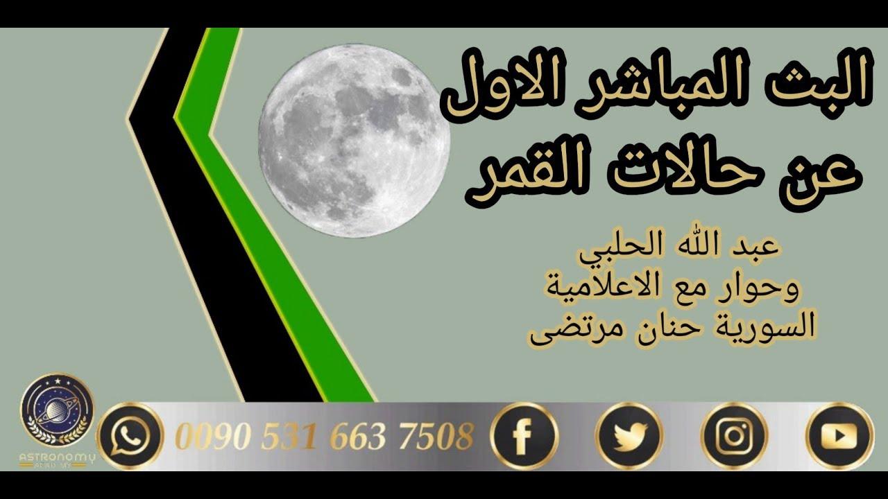 البث المباشر الاول والحديث عن حالات القمر عبد الله الحلبي وحوار مع حنان مرتضى