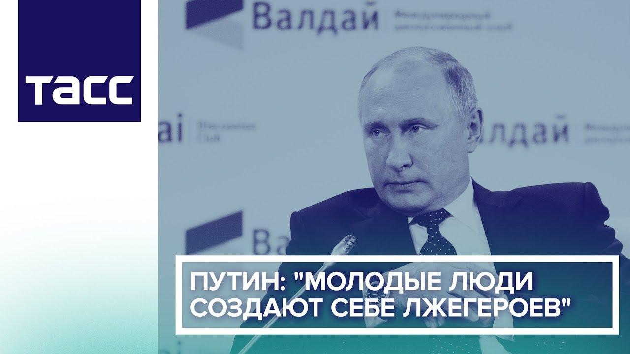 Путин: «Молодые люди создают себе лжегероев»