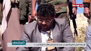 هل ينقذ الحوثي الشيخ الحباري من مصير الإعدام الذي تطالب به قبيلة أرحب ؟  | تقرير يمن شباب