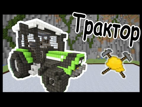 ТРАКТОР и ФЕРМА в майнкрафт !!! - БИТВА СТРОИТЕЛЕЙ #11 - Minecraft