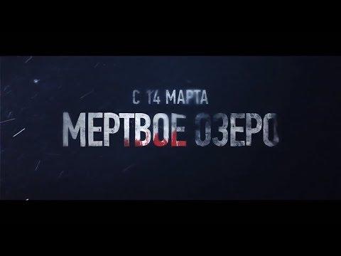 МЁРТВОЕ ОЗЕРО 1 сезон  - Русский трейлер 2019