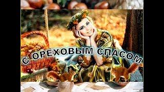 Красивое Поздравление С Ореховым Спасом🌷 29 августа Хлебный Спас поздравления на праздник