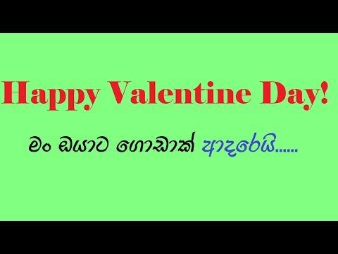 Valentine Day Wishes / Whatsapp Status / Sinhala Love Status