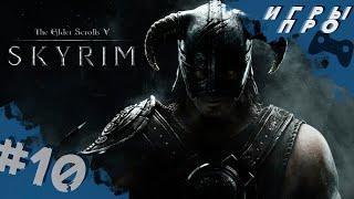 Skyrim ( Скайрим ) The Elder Scrolls V ➤ Прохождение #10  ➤ игры про драконов